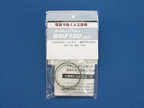bmf100-10m
