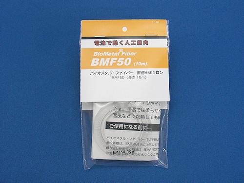 bmf50-10m