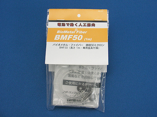 bmf50-1ms