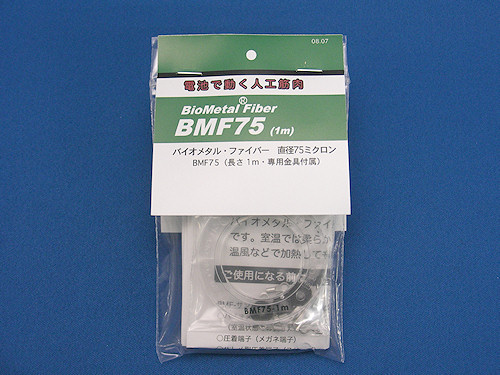 bmf75-1ms