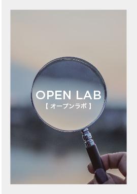 オープンラボ