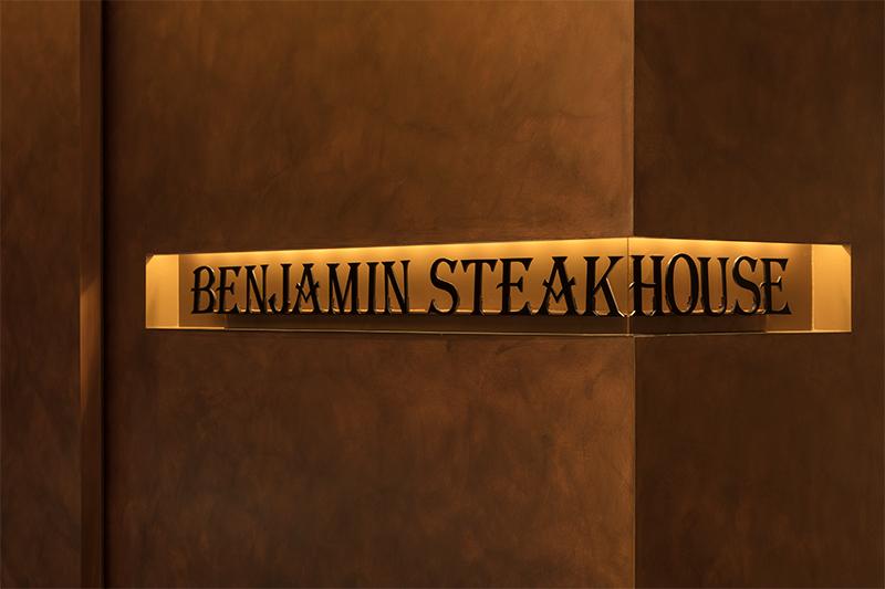 ベンジャミン ステーキハウス六本木