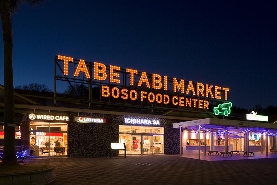 館山自動車道 市原サービスエリア 上り</br>TABE TABI MARKET BOSO FOOD CENTER
