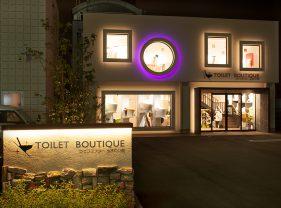 TOILET BOUTIQUE  ライフエナジー水まわり館