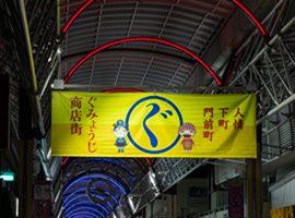 Gumyoji-Kannon Street Shopping Arcade